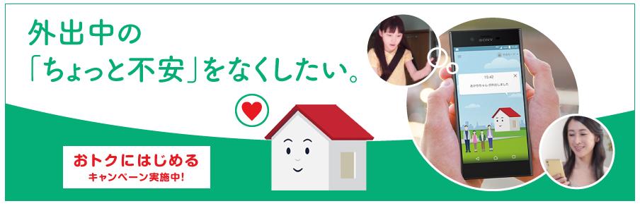 TEPCOスマートホーム おうちの安心プラン
