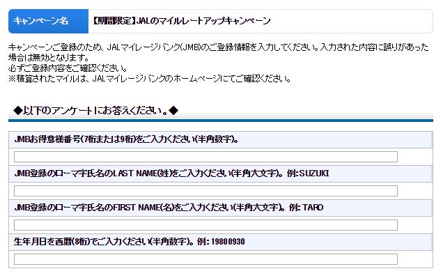 JMB登録情報を入力