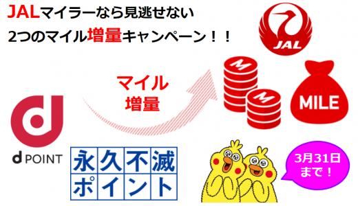 3月31日まで!JALマイラーなら見逃せない2つのマイル増量キャンペーン!!