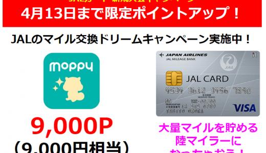 JALカードをお得に新規発行する絶好の大チャンス!モッピーで大量JALマイルを貯める陸マイラーになっちゃおう!!
