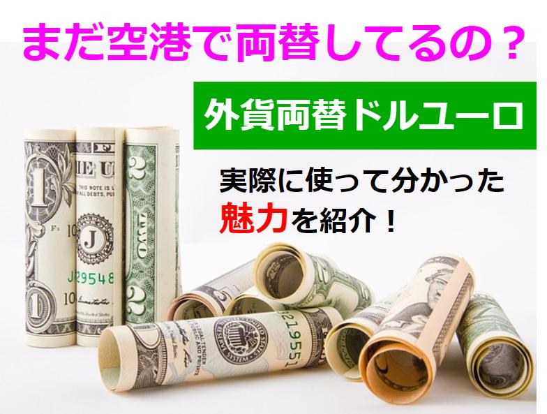 まだ空港で両替してるの?ネットで簡単便利「外貨両替ドルユーロ」実際に使って分かった魅力を紹介!