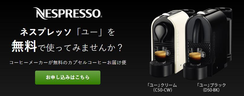 マシン本体無料のカプセルコーヒーお届け便