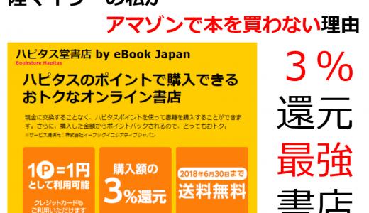 陸マイラーの私がアマゾンで本を買わない理由を教えます!3%ポイント還元の最強ネット書店!!
