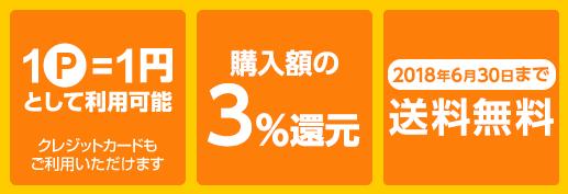 本・CD・DVD購入の3%還元