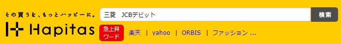 三菱JCBデビットで検索