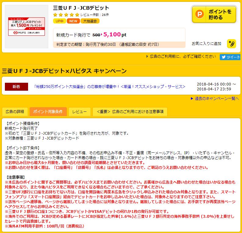 ハピタスの申込みページ