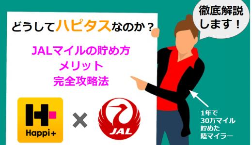 【マイルを貯めるハピタス攻略】ポイントの貯め方からJAL・ANAマイル交換まで徹底解説!