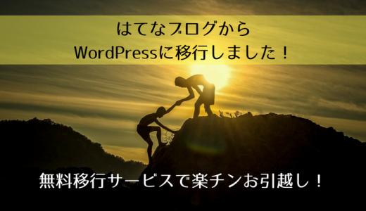 はてなブログからWordPressに移行しました!無料移行サービスで楽チンお引越し!