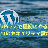 あなたは大丈夫?WordPressで最初にやるべき3つのセキュリティ設定