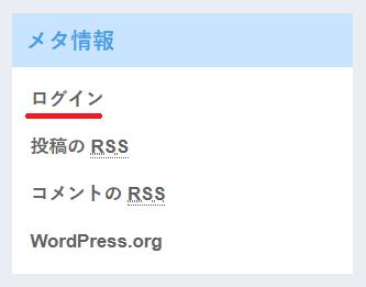 メタ情報ウィジェットでログインURLが丸見え
