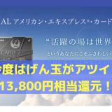 今度はげん玉がアツイ!JALアメックスで13,800円相当還元!