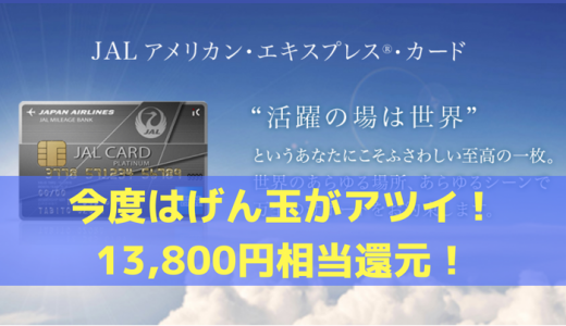 今度はげん玉がアツイ!JALアメリカン・エキスプレス・カード発行で13,800円相当ポイント還元!!