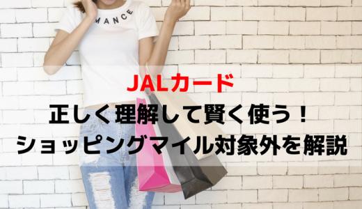JALカードでショッピングマイル積算の対象外になる利用を徹底解説