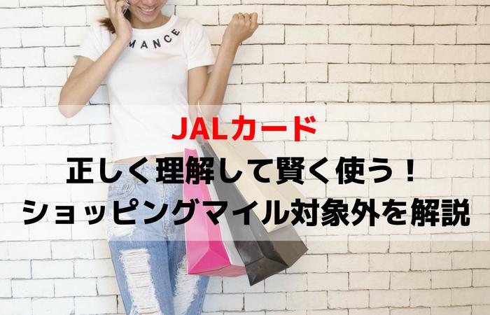 正しく理解して賢く使う!JALカードのショッピングマイル積算対象外を解説!!