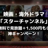 海外ドラマ「スターチャンネル」の神キャンペーン