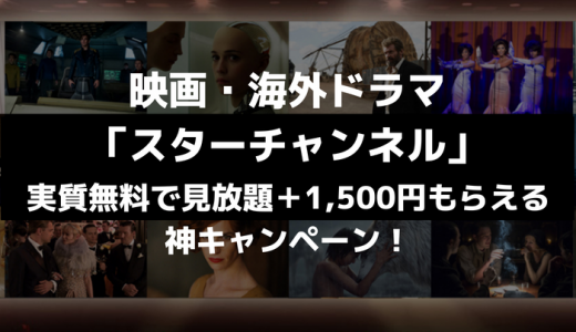 映画・海外ドラマ「スターチャンネル」今だけ特別プラン初月+翌月実質無料で見放題!しかも1,500円もらえる神キャンペーン!!