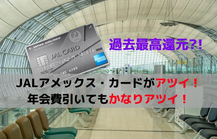 過去最高還元?!JALアメリカン・エキスプレス・カードがアツイ!年会費引いてもかなりアツイ!