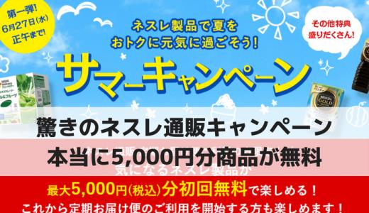 驚きのネスレ通販キャンペーン!本当に5,000円分商品が無料なんですね!!