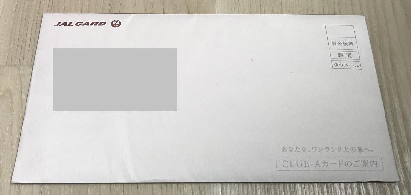 JALカードから届いた封筒