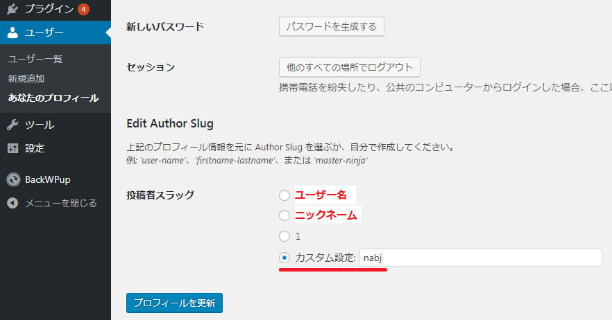 Edit Author Slugを設定
