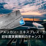 JALアメリカン・エキスプレス・カード初年度実質無料のチャンス!