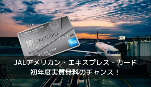 【復活再登場!】JALアメリカン・エキスプレス・カード初年度実質無料のチャンス!ハピタス10,000P(10,000円相当)過去最高レベル還元中!!