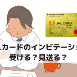 JALカードからのインビテーション受ける?見送る?