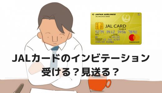 JALカードからのインビテーションを受ける?見送る?