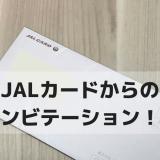 JALカードからのインビテーション!?