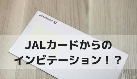 JALカードからインビテーションが届きました!?