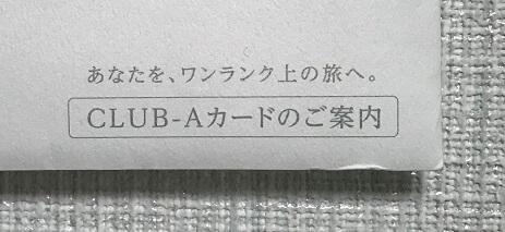 CLUB-Aカードのご案内