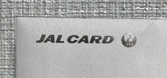封筒にはJAL CARDの文字が!