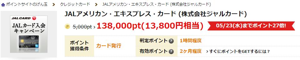 JALアメックスの発行で138,000P