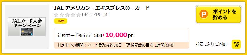 10,000ポイントにポイントアップ中