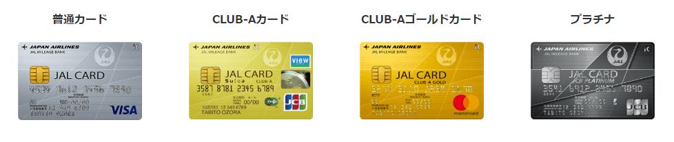 JALカードのグレードは4つ
