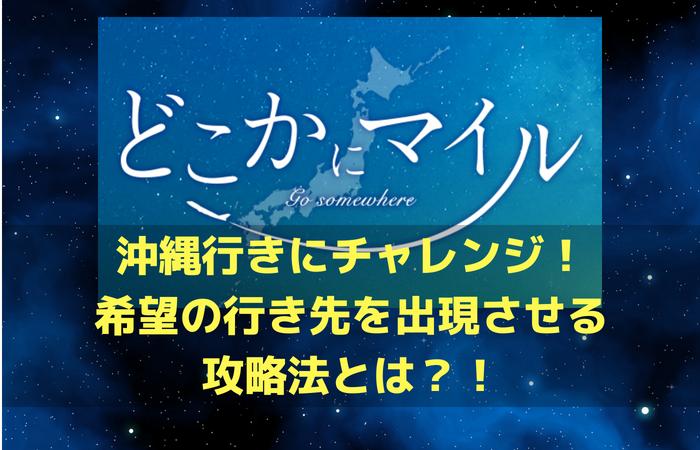 「どこかにマイル」で沖縄行きにチャレンジ!希望の行き先を出現させる攻略法とは?!