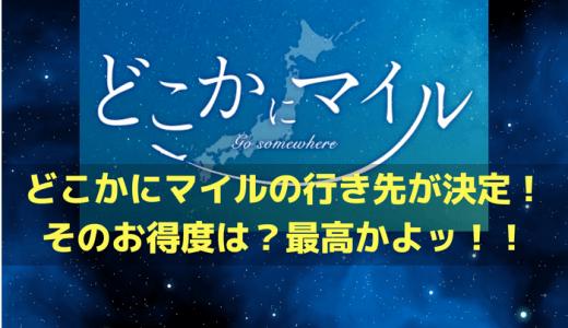 【国内旅行のお得技】マイル単価7円以上!JALどこかにマイルが超絶お得だからおすすめしたい!!