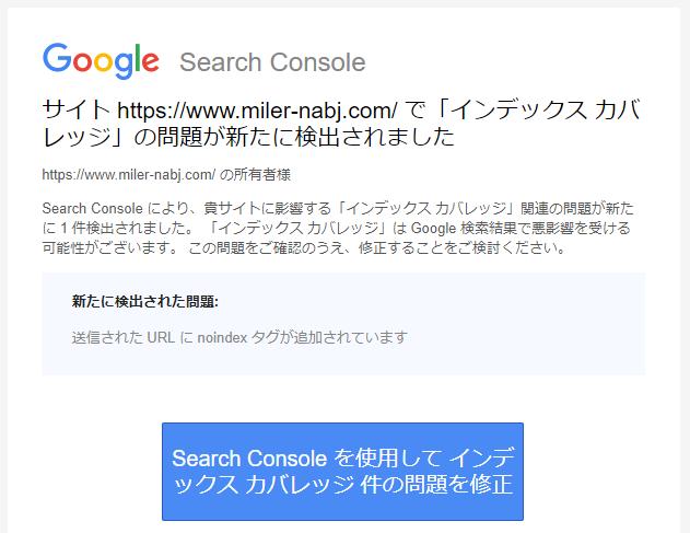 Search Consoleからのエラーメール