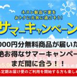 ネスレ5,000円分無料商品が届いた!
