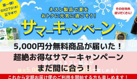 ネスレ5,000円分無料商品が届いた!まだ間に合う超絶お得なサマーキャンペーン!!