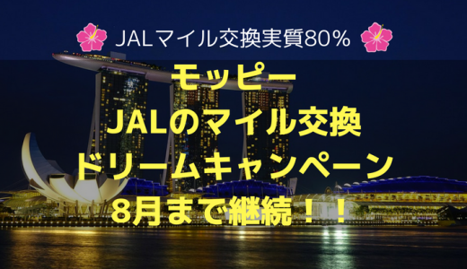 モッピーJALマイル交換80%は8月まで継続!ドリームキャンペーンで大量JALマイルを貯めよう!!