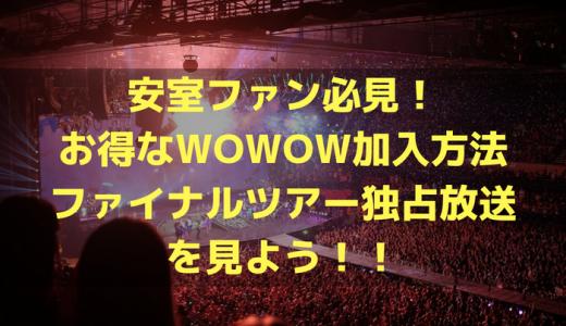 安室ファン必見!お得にWOWOW加入してファイナルツアー独占放送を見よう!!