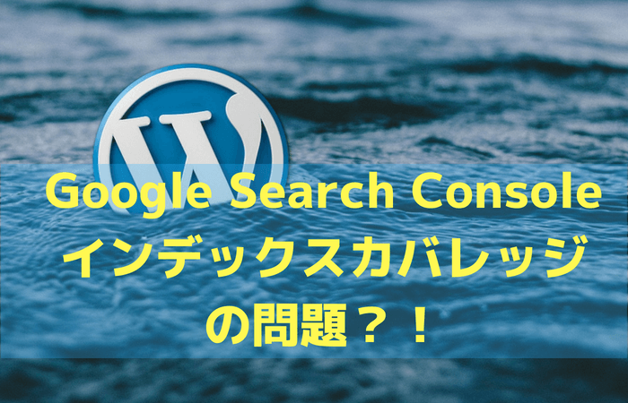Google Search Consoleからエラーメールが来た!インデックスカバレッジの問題?!