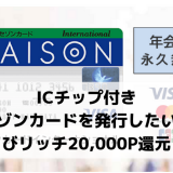 ICチップ付きセゾンカードインターナショナルを発行したい!ちょびリッチで20,000P(10,000円相当)もらえる今がチャンスだ!!
