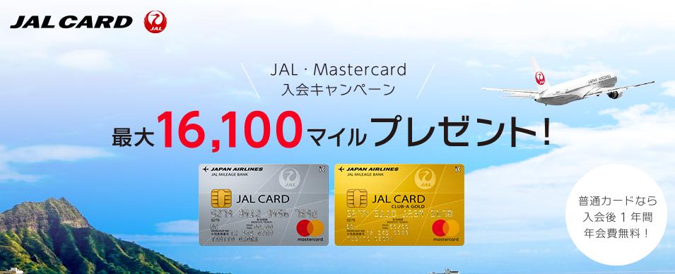 JALカード入会キャンペーン