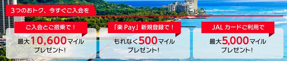 JALカード入会キャンペーン3つのお得