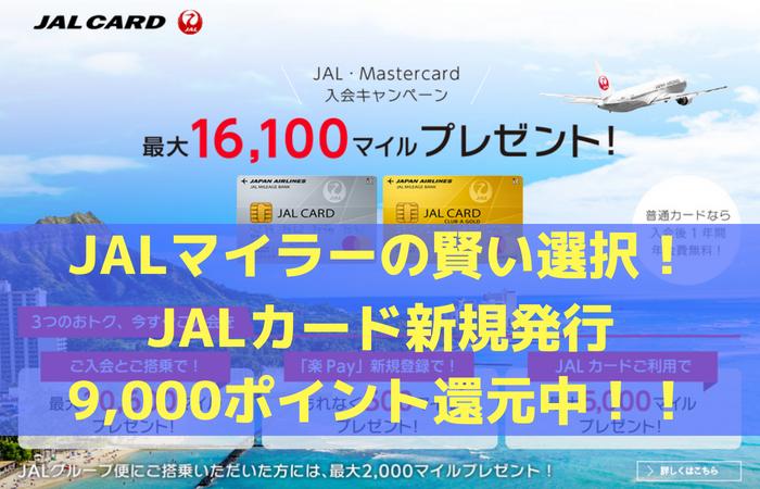 JALマイラーの賢い選択!モッピーJALカード新規発行で9,000ポイント(9,000円相当)還元中!!