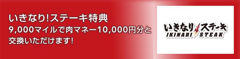 いきなりステーキ特典