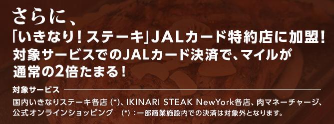 いきなりステーキJALカード特約店