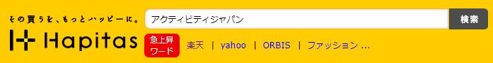アクティビティジャパンで検索